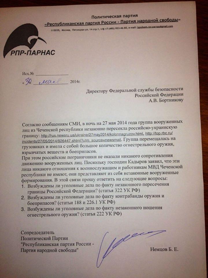 ГПУ проверяет причастность политических партий к сепаратизму, - Махницкий - Цензор.НЕТ 6216