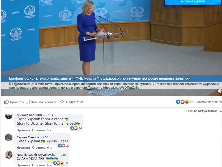 Скриншот: Russian Foreign Ministry - МИД России / Facebook