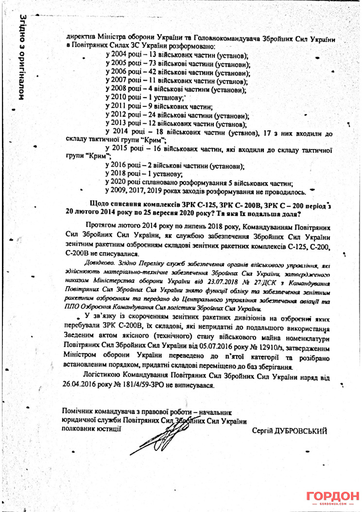 Копії документів надані захистом Володимира Замани
