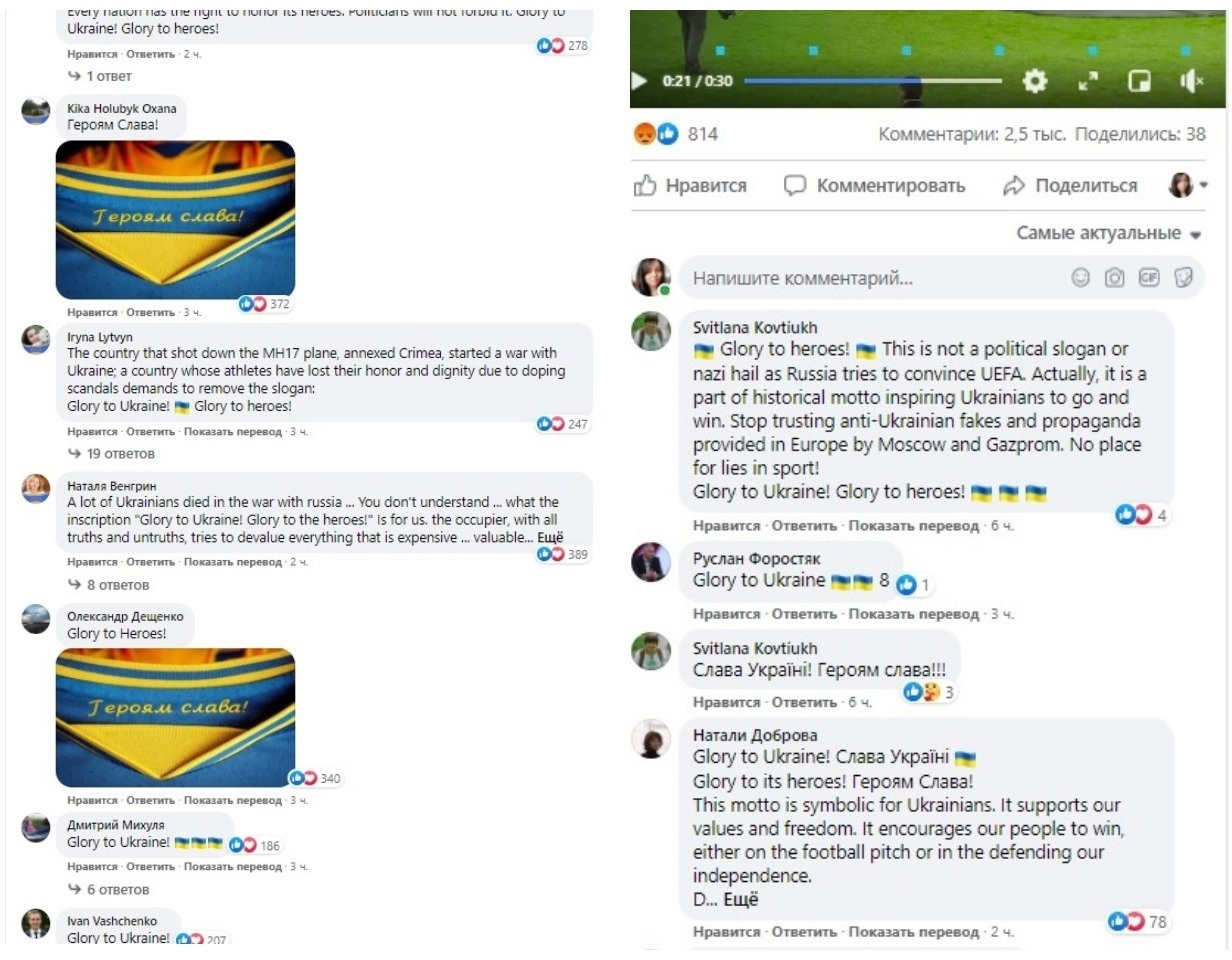 Скриншот: UEFA / Facebook