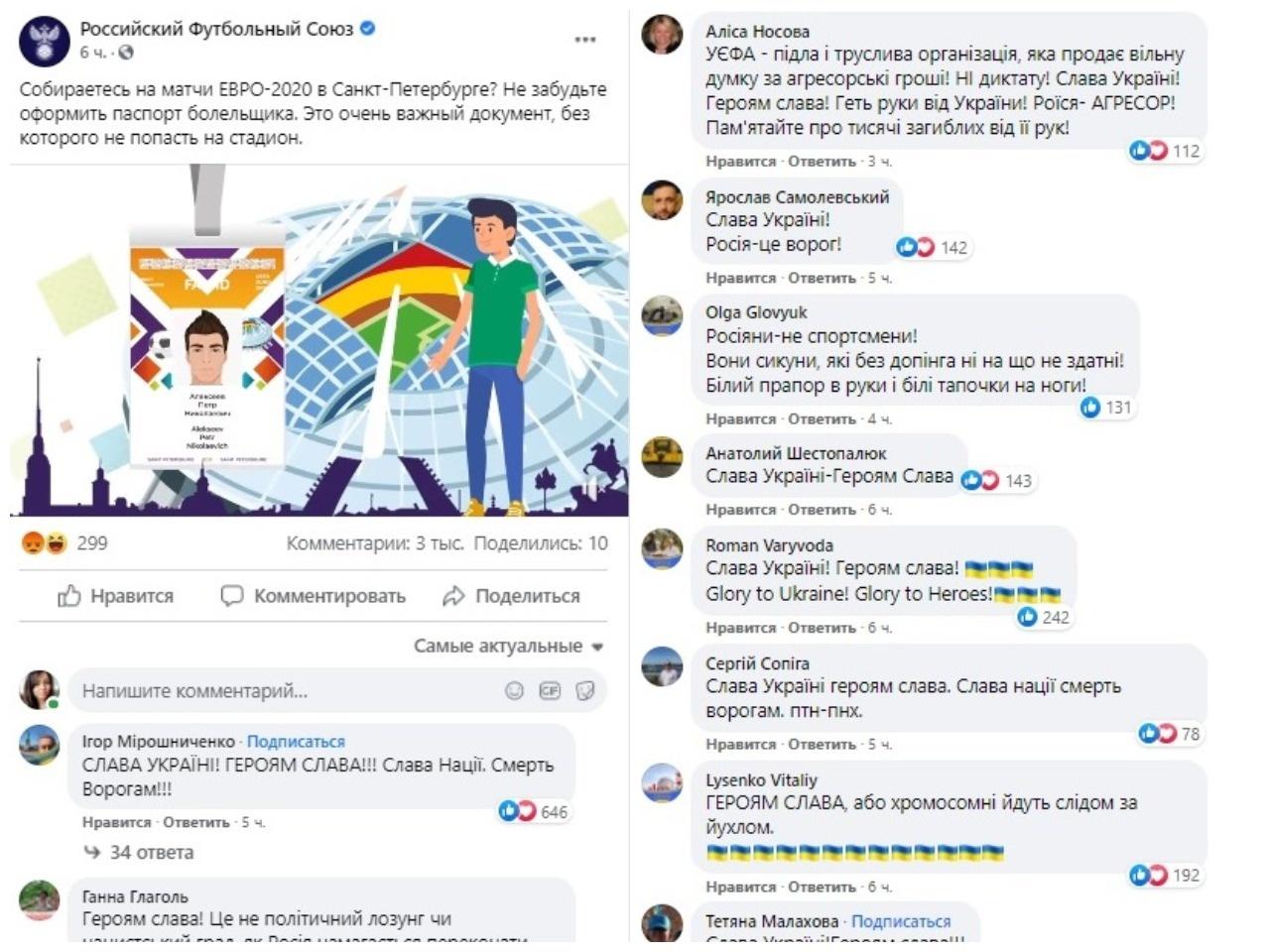 Скриншот: Российский Футбольный Союз / Facebook