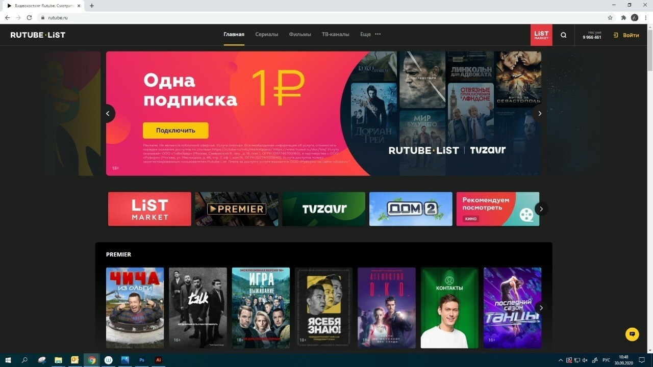 Старая версия Rutube. Скриншот: rutube.ru