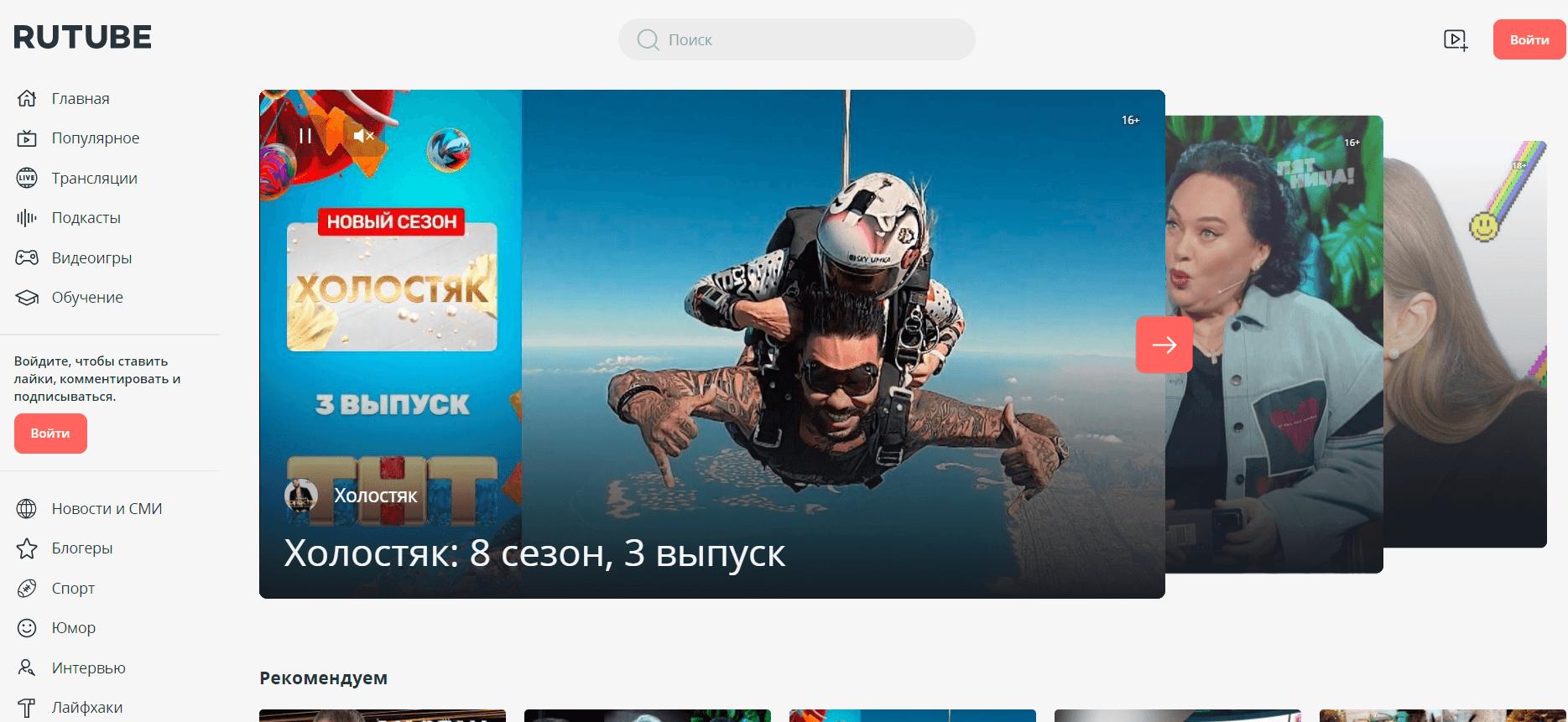 Новая версия Rutube. Скриншот: rutube.ru