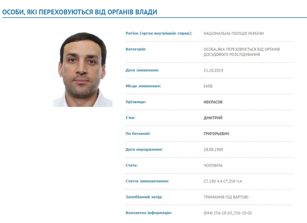 Фото: wanted.mvs.gov.ua