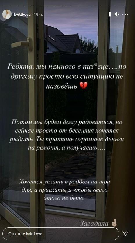 Скриншот: kvittkova / Instagram