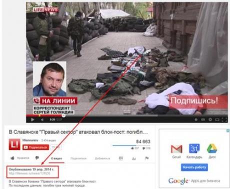 Скришншот канала Lifenews на YouTube