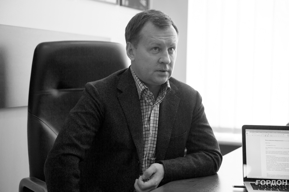 Денис Вороненков. Фото: gordonua.com