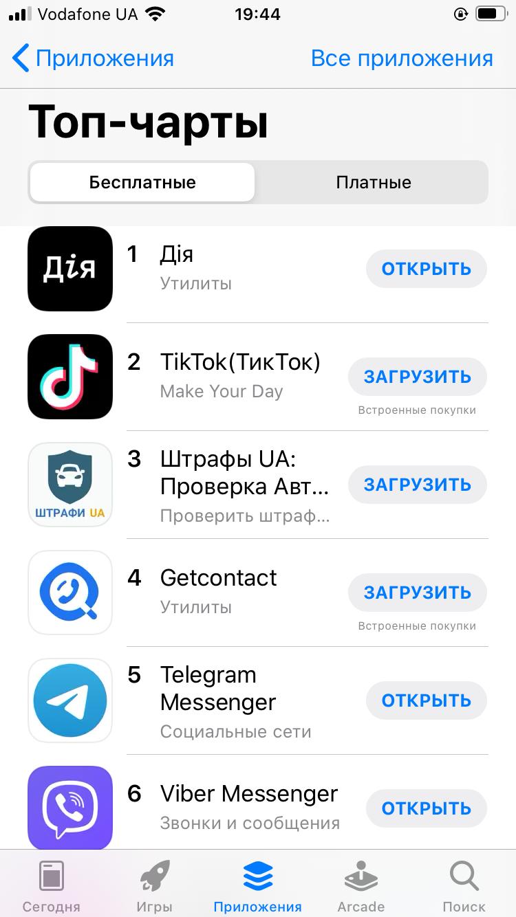 Скриншот мобильного приложения App store