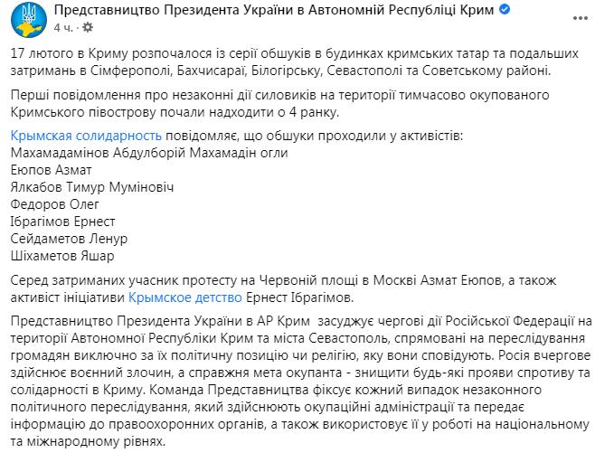 Фото: Представництво Президента України в Автономній Республіці Крим / Facebook