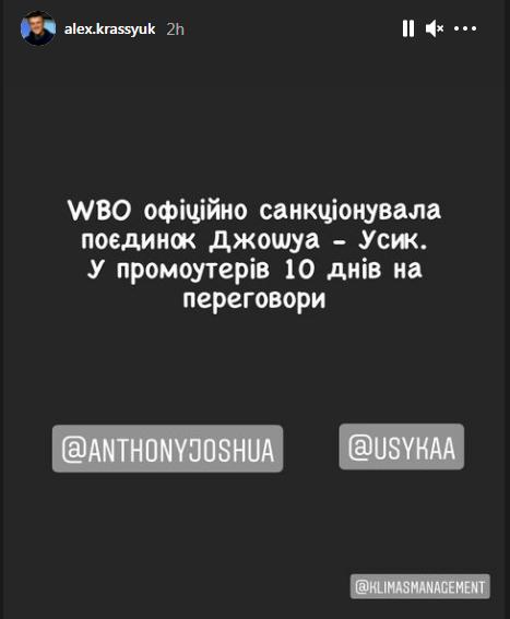 Скриншот: alex.krassyuk / Instagram