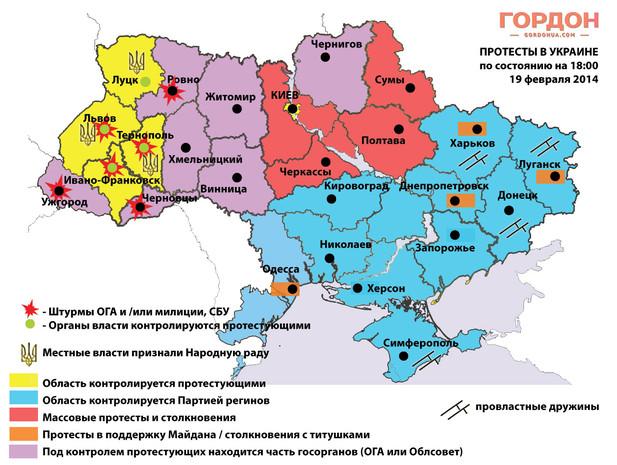 Карта протестов в регионах Украины / Гордон
