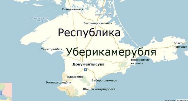 Прокуратура в Латвии выдвинула обвинение организатору туров в Крым - Цензор.НЕТ 6683