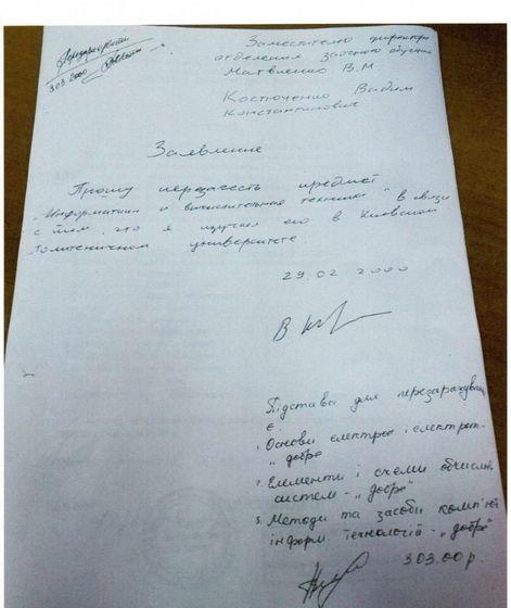 президент ФФУ Костюченко построил карьеру с помощью поддельного  Вице президент ФФУ Костюченко построил карьеру с помощью поддельного диплома СМИ ГОРДОН