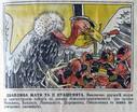 Страх и ненависть антиукраинской пропаганды /
